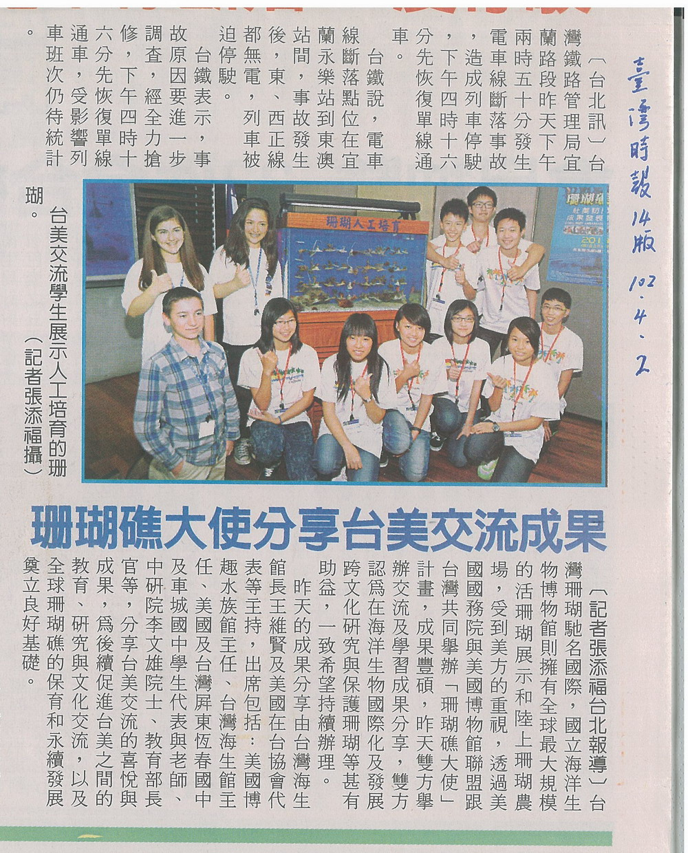Press clipping from the Coral Reef Ambassadors' visit in Taiwan.